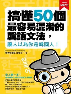cover image of 搞懂50個最容易混淆的韓語文法,讓人以為你是韓國人!