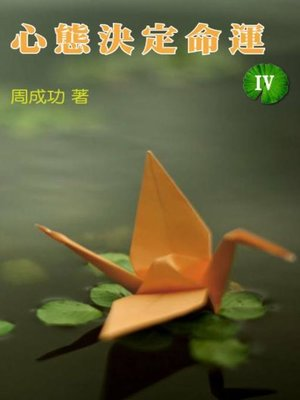 cover image of 心態決定命運 Ⅳ