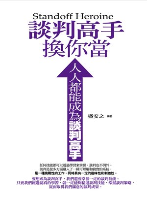 cover image of 談判高手換你當