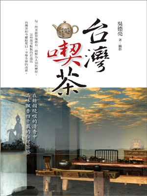 cover image of 台灣喫茶