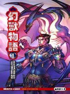 cover image of 幻獸物語01
