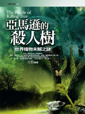 cover image of 亞馬遜的殺人樹:世界植物未解之謎
