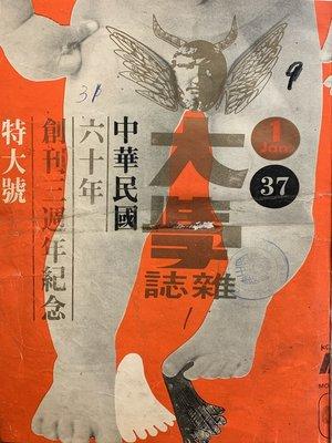 cover image of 《大學雜誌》第37期(民國60年1月)
