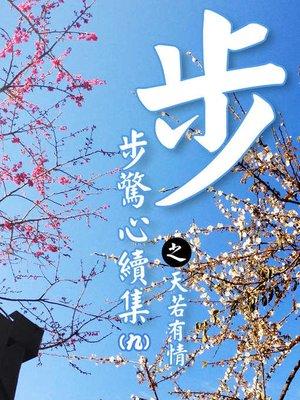cover image of 步步驚心續集之天若有情(9)【原創小說】
