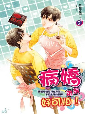 cover image of 病嬌弟弟好可怕3