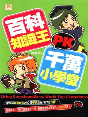 cover image of 百科知識王PK千萬小學堂
