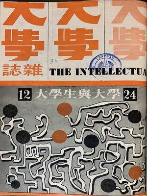 cover image of 《大學雜誌》第24期(民國58年12月)