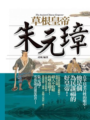 cover image of 草根皇帝─朱元璋