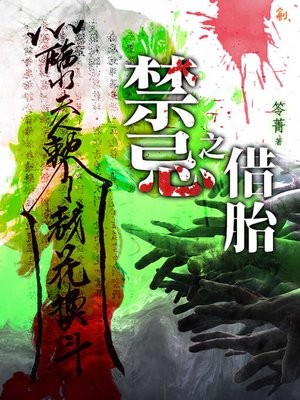 cover image of 禁忌之借胎