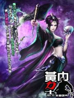 cover image of 黃巾力士12