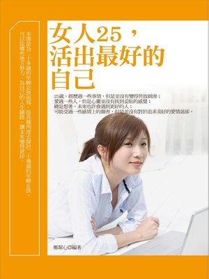 cover image of 女人25,活出最好的自己