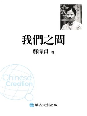 cover image of 我們之間