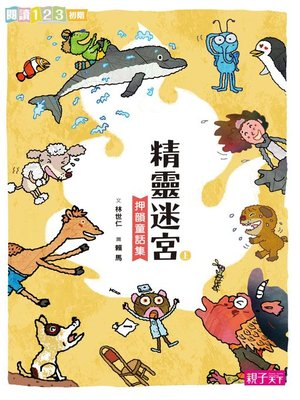 cover image of 精靈迷宮(上冊)