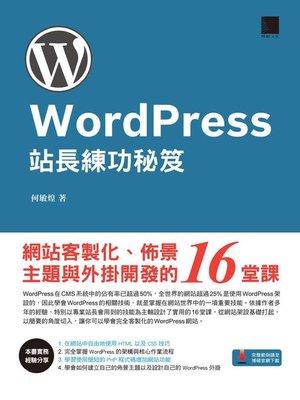 cover image of WordPress站長練功秘笈