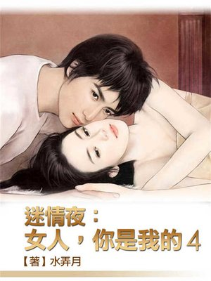 cover image of 迷情夜