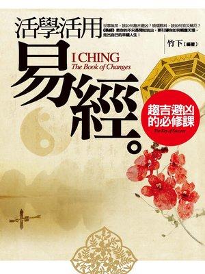 cover image of 活學活用《易經》─趨吉避凶的必修課