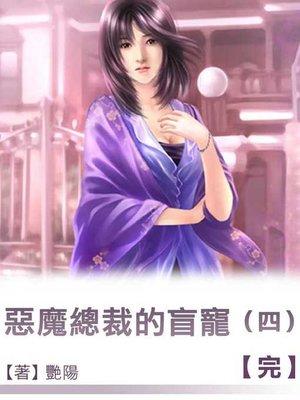 cover image of 惡魔總裁的盲寵(4)-精采完結【原創小說】(限制級,未滿 18 歲請勿購買)