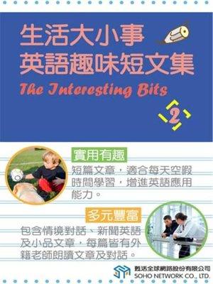 cover image of 生活大小事 英語趣味短文集2 (The Interesting Bits 2)