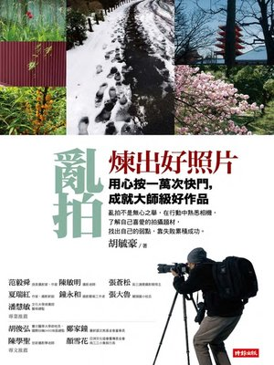 cover image of 亂拍煉出好照片