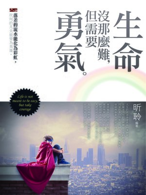 cover image of 生命沒那麼難,但需要勇氣