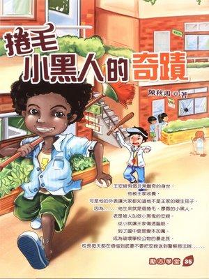 cover image of 捲毛小黑人的奇蹟