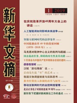 cover image of 新華文摘2019年第1期
