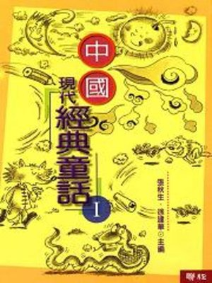 cover image of 中國現代經典童話(1)