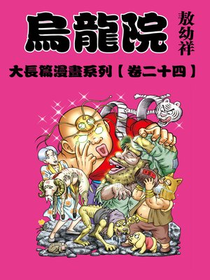 cover image of 烏龍院大長篇24