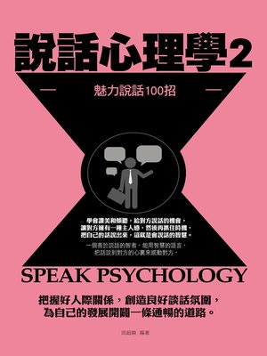 cover image of 說話心理學2