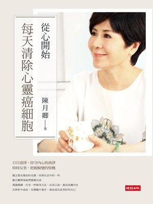 cover image of 從心開始