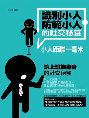 cover image of 識別小人、防範小人的社交秘笈——小人距離一毫米