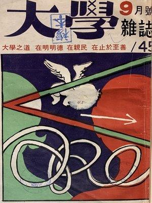 cover image of 《大學雜誌》第 45 期 (民國 60 年 9 月)