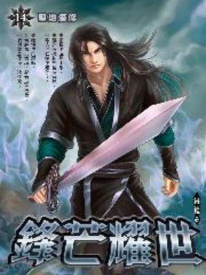 cover image of 鋒芒耀世14