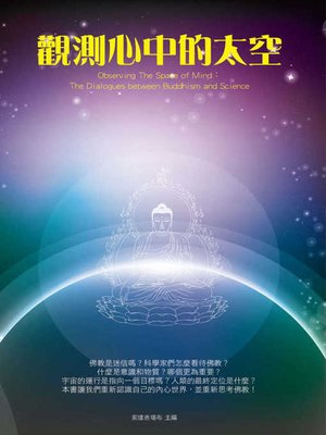 cover image of 觀測心中的太空