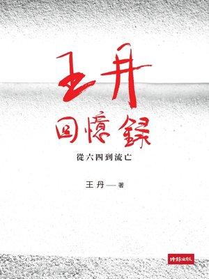 cover image of 王丹回憶錄:從六四到流亡