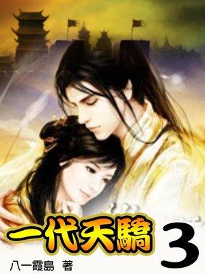 cover image of 一代天驕(3)【原創小說】