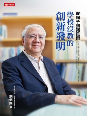 cover image of 從輪子到諾貝爾