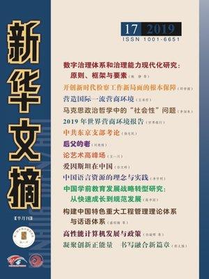 cover image of 新華文摘2019年第17期