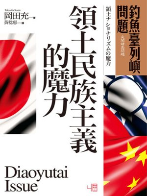 cover image of 釣魚臺列嶼問題