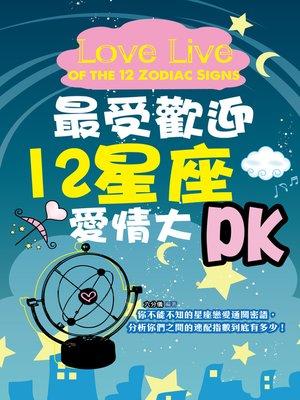 cover image of 最受歡迎十二星座愛情大PK