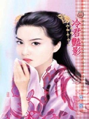 cover image of 冷君豔影