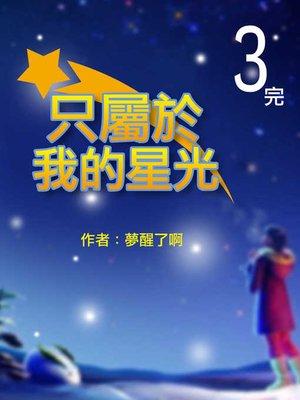 cover image of 只屬於我的星光(3)-精采完結【原創小說】