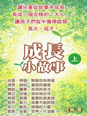 cover image of 成長小故事(上)