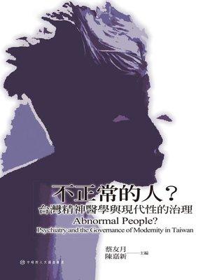 cover image of 不正常的人?台灣精神醫學與現代性的治理