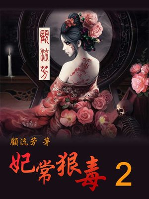 cover image of 妃常狠毒(2)【原創小說】(限制級,未滿 18 歲請勿購買)