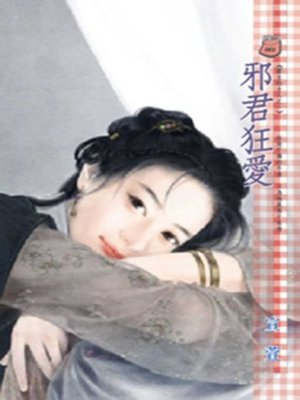 cover image of 邪君狂愛