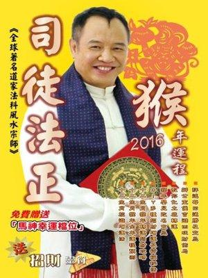 cover image of 司徒法正2016猴年(十二生肖)運程