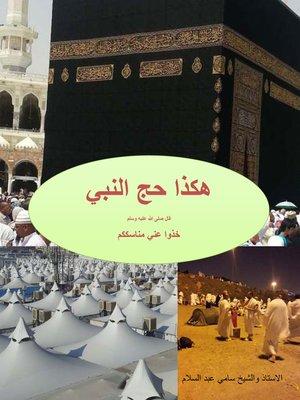 cover image of Le Hajj du Prophète--Paix et Salut sur Lui (Arabe)