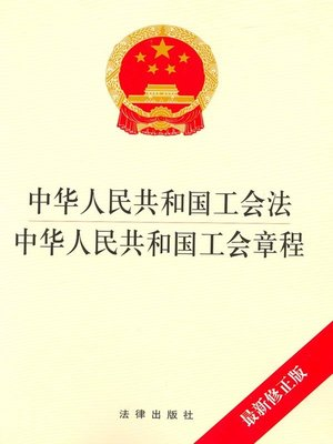 cover image of 中华人民共和国工会法、中国工会章程:最新修正版(Labor Union Law of People's Republic of China, Constitution of Labor Union of China: Newest Revision)
