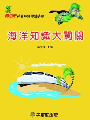 cover image of 海洋知識大闖關